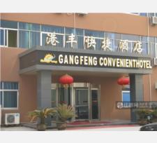 与港feng快捷酒店合作