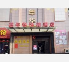 与jianianhua酒店合作