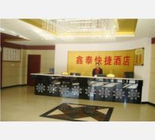 与xin泰快捷酒店合作